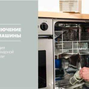 dishwasher-installation-0